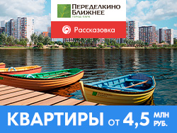 Город-парк «Переделкино Ближнее» Квартиры с отделкой и без у леса.